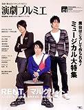 演劇プルミエ NUMBER1 (2009)―演劇・舞台のメイキングマガジン (1) (SEIBUNDO Mook)