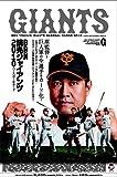 BBM 読売ジャイアンツ 2010 BOX