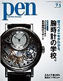 Pen (ペン) 2014年 7/1号 [雑誌]
