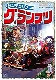 ピンチクリフ グランプリ(デラックスEdition) [DVD]