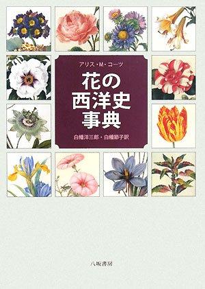 花の西洋史事典