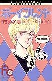 ボーイフレンド(4) (フラワーコミックス)