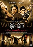 拳師 ~The Next Dragon~ [DVD] 原題: WUSHU