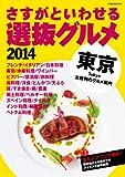 さすがといわせる東京選抜グルメ 2014