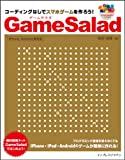 コーディングなしでスマホゲームを作ろう!  GameSalad iPhone/Android両対応