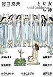 女神たちと / 河井 克夫 のシリーズ情報を見る