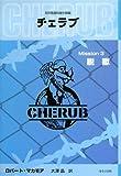 英国情報局秘密組織CHERUB(チェラブ)〈Mission3〉脱獄