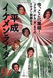 平成イケメンライダー91