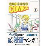 私立樋渡高校COMICS (1) (角川コミックス・エース・エクストラ)