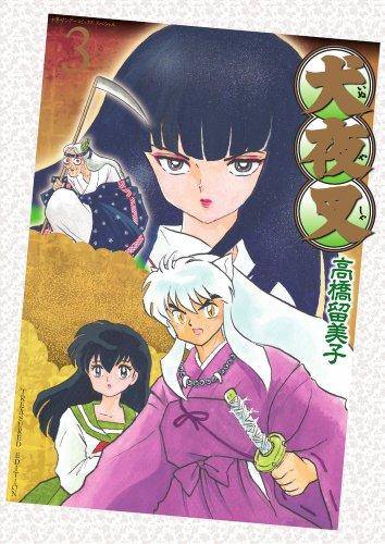 犬夜叉 ワイド版 3 DVD付き特別版 (特品)