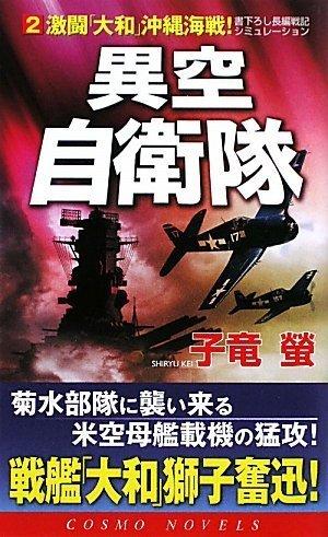 異空自衛隊〈2〉激闘「大和」沖縄海戦!