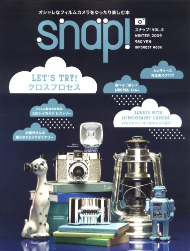 Snap! VOL.5(WINTER 2009)~オシャレなフィルムカメラをゆったり楽しむ本~ (INFOREST MOOK)