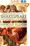 Shakespeare:Invention of the Human
