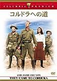 コルドラへの道 [DVD]
