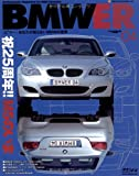 BMWER(ビマー) Vol.4―あなたの知らないBMWの世界 (NEKO MOOK 1443)