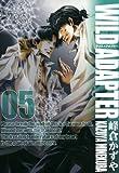 WILD ADAPTER: 5 (ZERO-SUMコミックス)