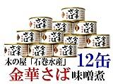 金華さば みそ煮缶詰 お得な12缶セット  木の屋 石巻水産