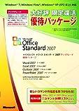 Office Standard 2007 アップグレード Office 20周年記念 優待パッケージ