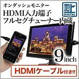 オンダッシュモニター 9インチ HDMI端子 搭載 フルセグチューナー内蔵  【microHDMIケーブル付き】