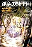 銀竜の騎士団いかさま師と暗黒の迷宮 (ダンジョンズ&ドラゴンズスーパーファンタジー)