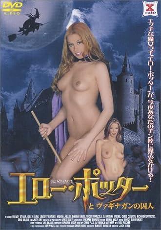 エロー・ポッターとヴァギナガンの囚人 [DVD]
