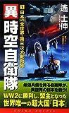 異時空自衛隊〈1〉日本vs全世界・第三次大戦勃発