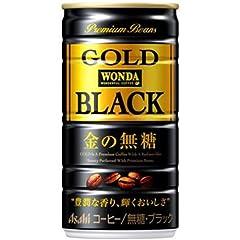 アサヒ ワンダ ゴールドブラック -金の無糖-