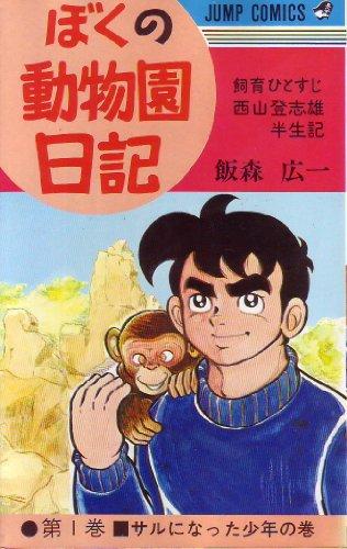 ぼくの動物園日記 1 (ジャンプコミックス)