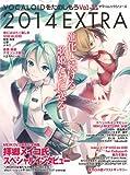 VOCALOIDをたのしもう Vol.11 2014 EXTRA (ヤマハムックシリーズ147)
