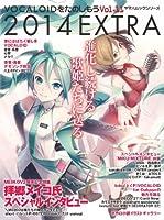 VOCALOIDをたのしもう Vol.11 2014 EXTRA (ヤマハムックシリーズ 147 )