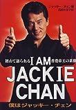 I AM JACKIE CHAN―僕はジャッキー・チェン 初めて語られる香港帝王の素顔