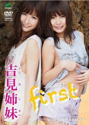 吉見姉妹 [DVD]