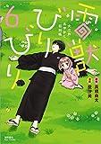 雷獣びりびり 6: 大江戸あやかし犯科帳 (リュウコミックス)