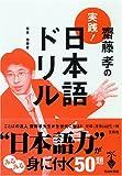 齋藤孝の実践! 日本語ドリル (宝島社文庫)