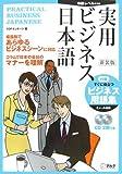 新装版 実用ビジネス日本語―中級レベルからの