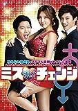 ミス・チェンジ [DVD]