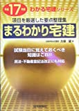 まるわかり宅建〈平成17年版〉 (わかる宅建シリーズ)