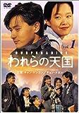 われらの天国 スペシャルセレクションBOX1 [DVD]