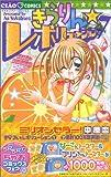 きらりん☆レボリューション (7) (ちゃおコミックス)