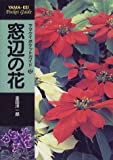 窓辺の花 (ヤマケイポケットガイド)