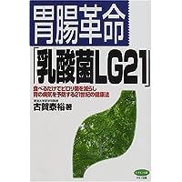 胃腸革命「乳酸菌LG21」—食べるだけでピロリ菌を減らし胃の病気を予防する21世紀の健康法 (ビタミン文庫)