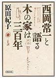 西岡常一と語る 木の家は三百年 (朝日文庫)