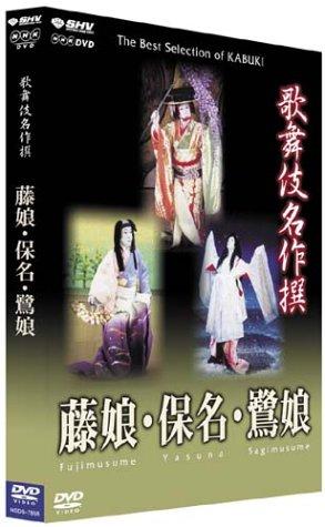 歌舞伎名作撰 藤娘 / 保名 / 鷺娘 [DVD]