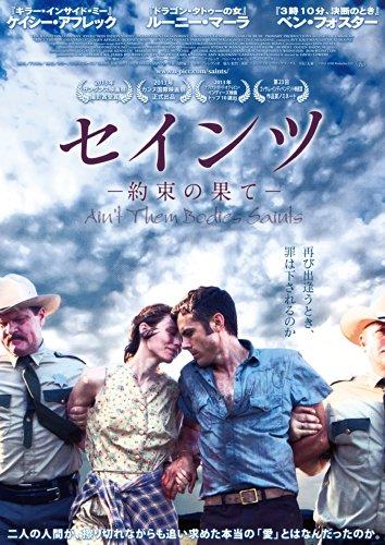 セインツ ―約束の果て― [Blu-ray]