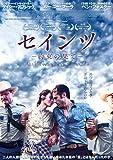 セインツ ―約束の果て―  Blu-ray