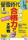 螢雪時代 2016年 08月号 [雑誌] (旺文社螢雪時代)