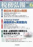 税務弘報 2011年 06月号 [雑誌]