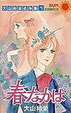 春なかば / 大山 和栄 のシリーズ情報を見る