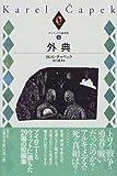 チャペック小説選集 (6)外典