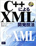 C++によるXML開発技法